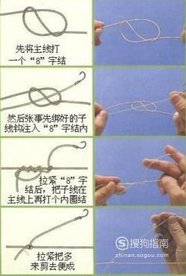 釣魚串鉤的綁法