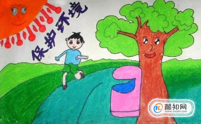 保护环境的儿童画怎么画?