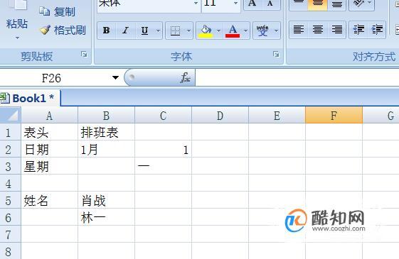 excel表格怎樣制作排班表 星期和月份快速填充