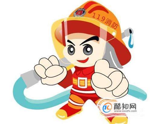 小學生消防安全常識大全