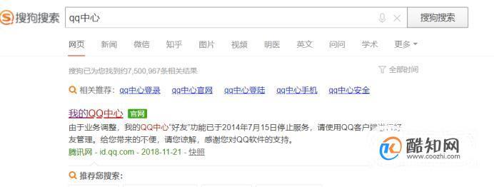 手机QQ怎样恢复已删除好友