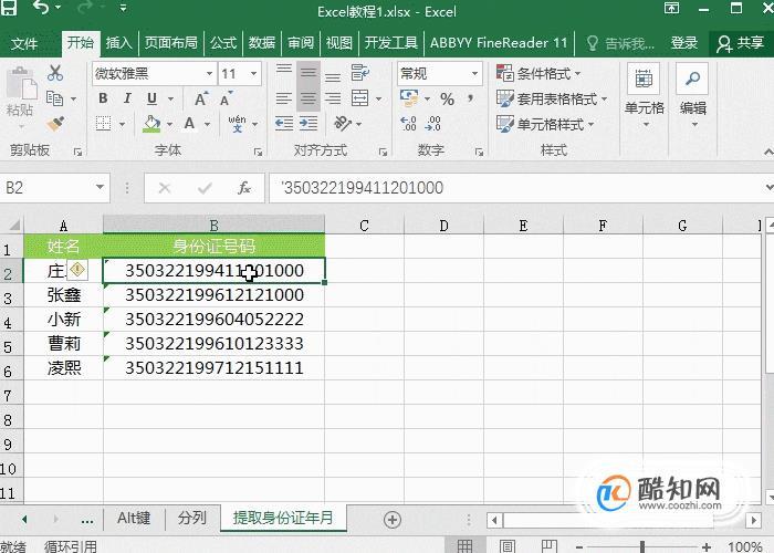 Excel分列功能,原来是这么用的