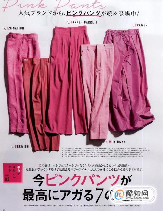 粉色裤子配什么颜色上衣好看