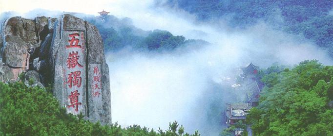 泰山为什么被称为五岳之首?