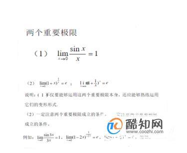 高等數學入門系列,極限的四則運算