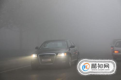 大雾开车怎样正确使用灯光,老司机也不一定知道