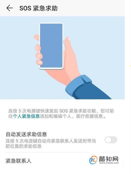 適合老年用的4個華為手機實用技巧