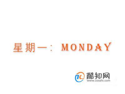 星期相關英語單詞練習