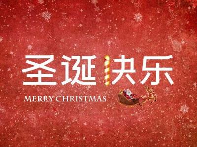 每到此时祝福必不可少,圣诞节祝福语大全为君解忧