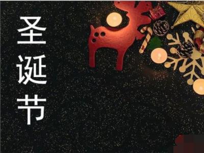 圣诞节中国也在过,但圣诞节什么时候传入中国的?