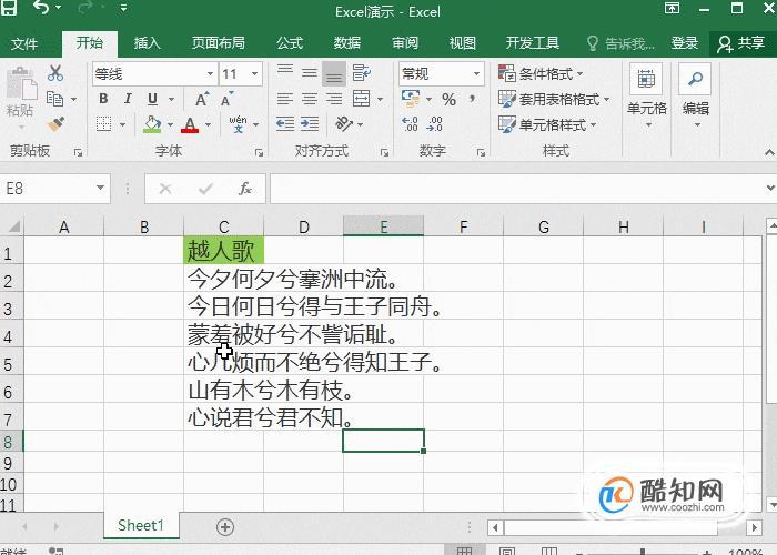 Excel中Ctrl+H键的花样用法