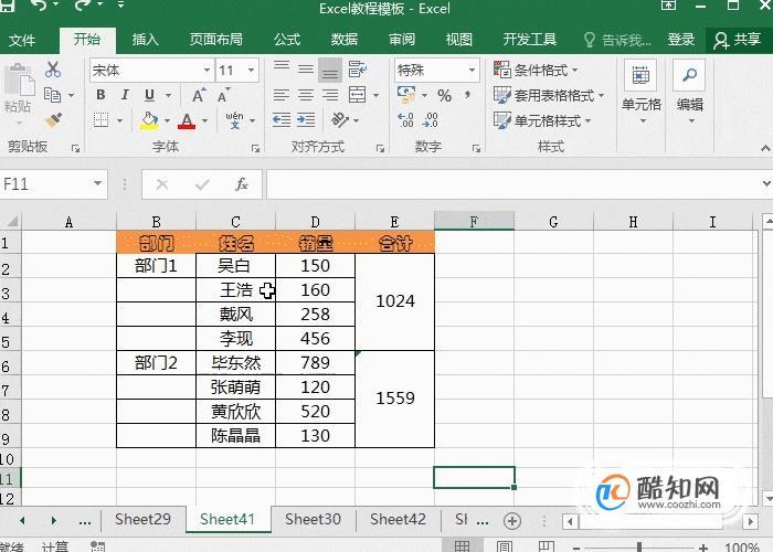Excel四個技巧,拯救你的工作效率