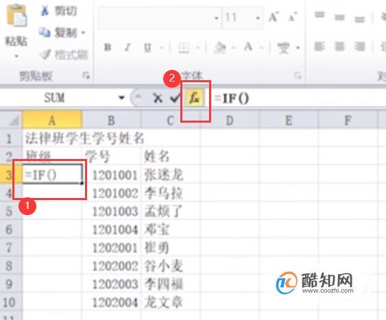 Excel怎么利用公式将班级的名称填入班级列