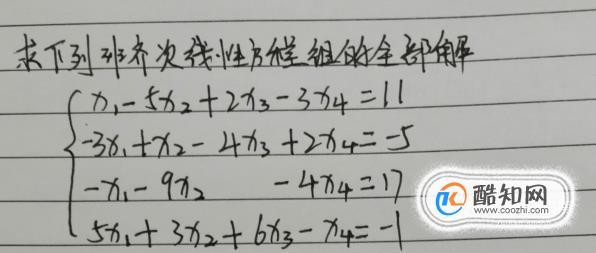 怎么解非齐次线性方程