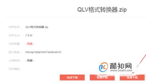 教你如何把腾讯qlv格式视频转换为mp4格式视频
