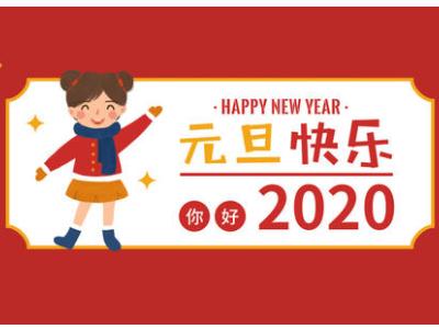 元旦并非中国独有节日,还有哪些国家也庆元旦呢?