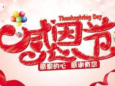 中国感恩节与美国感恩节有什么不一样?