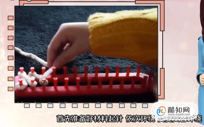 如何使用长形编织神器