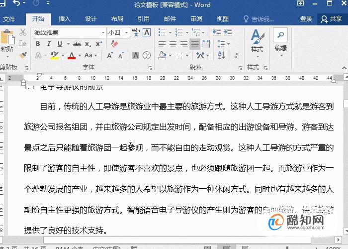 Word样式管理:美化排版技能