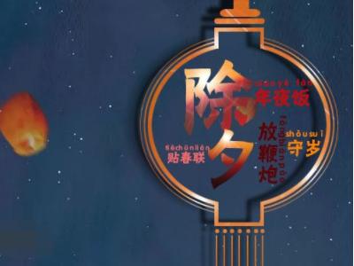 除夕祝福语大全,新年钟声敲响送上好寓意!