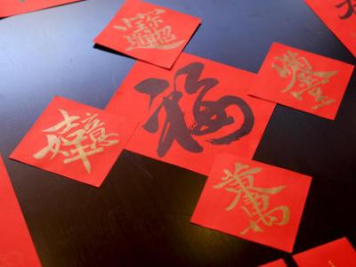 关于春节祝福语大全,一份祝福送亲友!