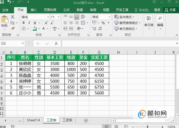 Excel工資條怎么做,vlookup函數快速搞定
