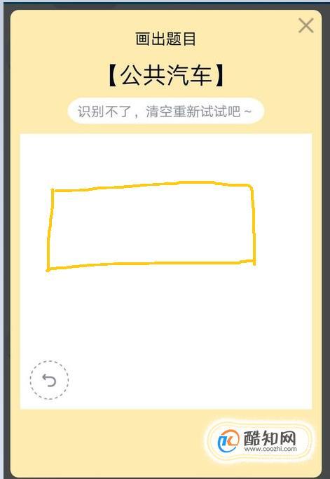 QQ红包公共汽车怎么画