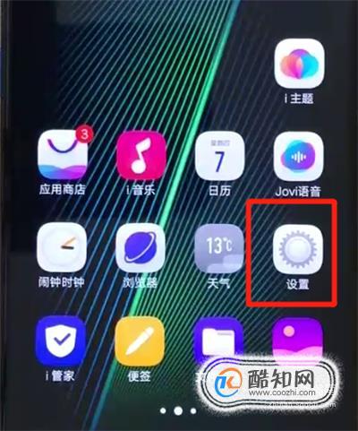 vivo x30手機怎么設置游戲免打擾