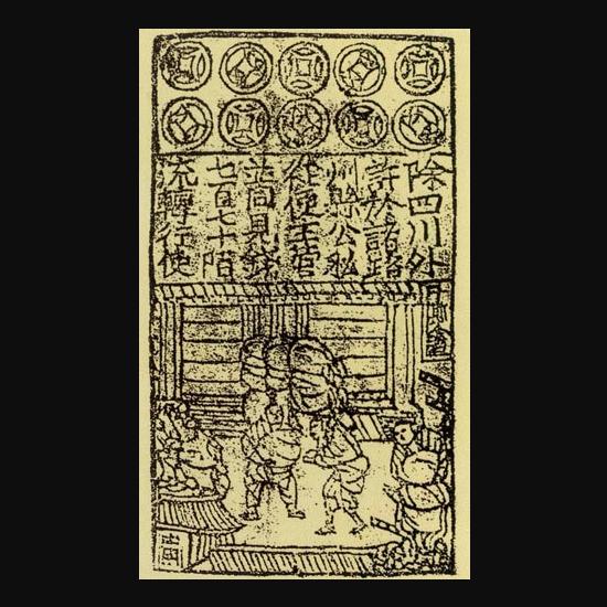 世界上最早出现的纸币是什么?