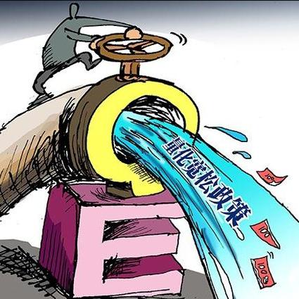QE是什么意思?