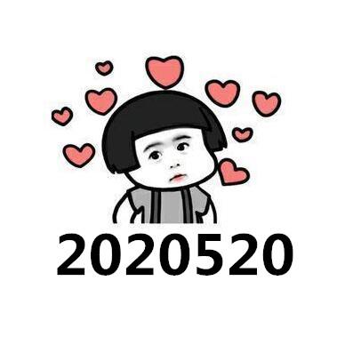 2020520是什么意思?