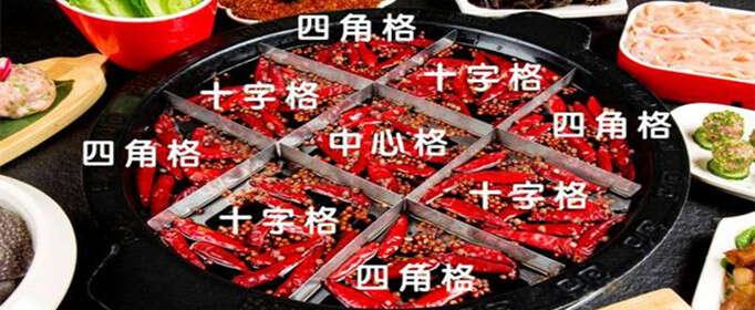 火锅里的九宫格最初是用来干什么的?