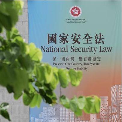 香港国安法什么时候实施?
