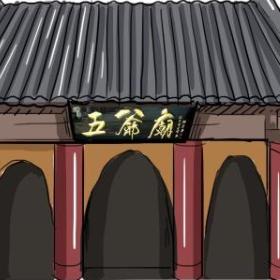 五爷庙的五爷是谁?
