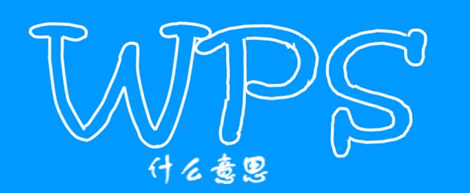 wps是什么意思?