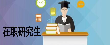在职研究生报考条件是什么?