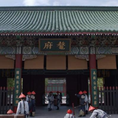 鳌拜的府邸叫什么?