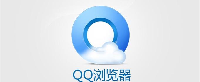 QQ瀏覽器緩存記錄在哪?