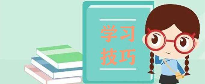 高效學習的技巧有哪些?