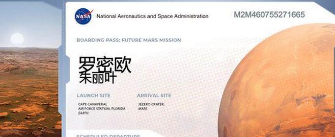 nasa火星名字怎么填?