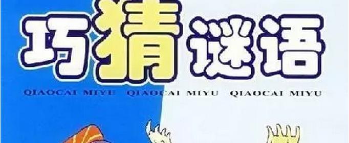 关于汉字的字谜有哪些?