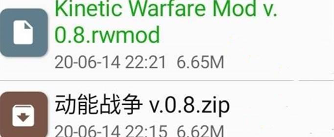 安卓手机如何打开.rwmod文件?