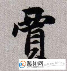賈姓起源來源詳解
