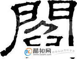 閻姓起源來源詳解